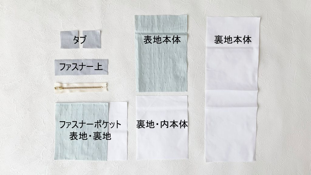 スマホポーチの作り方|裁断済み生地|ハンドメイド 初心者のための洋裁メディア縫いナビ|丸石織物