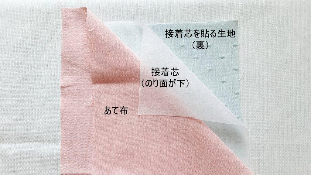 スマホポーチの作り方|接着芯の貼り方|ハンドメイド 初心者のための洋裁メディア縫いナビ|丸石織物