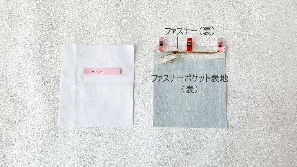 スマホポーチの作り方|ファスナーポケットをつける|ハンドメイド 初心者のための洋裁メディア縫いナビ|丸石織物