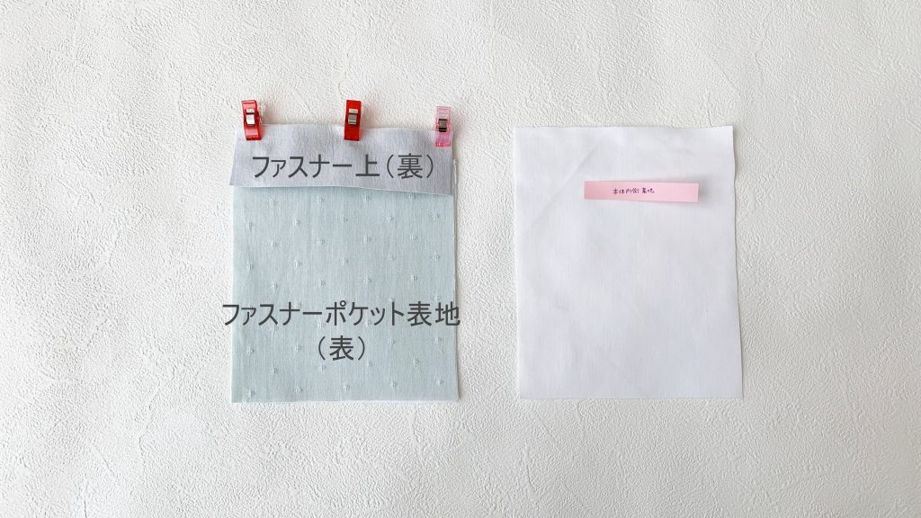 スマホポーチの作り方|ファスナー上布をつける|ハンドメイド 初心者のための洋裁メディア縫いナビ|丸石織物