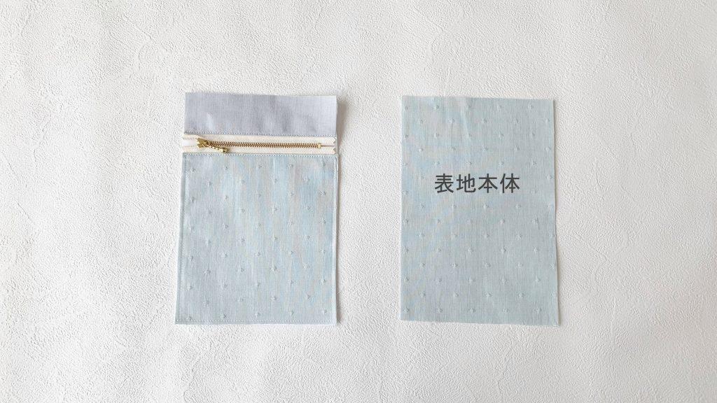 スマホポーチの作り方|本体を縫う|ハンドメイド 初心者のための洋裁メディア縫いナビ|丸石織物