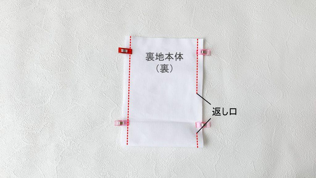 スマホポーチの作り方|裏地本体を縫う|ハンドメイド 初心者のための洋裁メディア縫いナビ|丸石織物