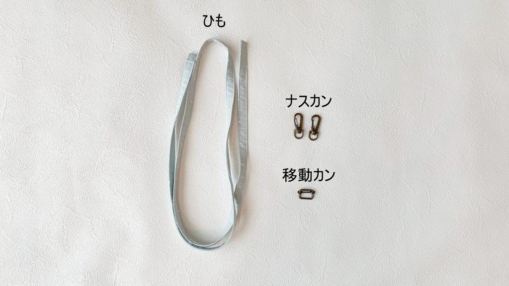 スマホポーチの作り方|ショルダーひも作り方|ハンドメイド 初心者のための洋裁メディア縫いナビ|丸石織物