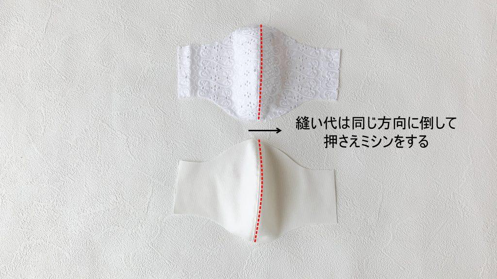 リボンひもの立体マスクの作り方|ハンドメイド 初心者のための洋裁メディア縫いナビ|丸石織物|縫い代に押さえミシンをする