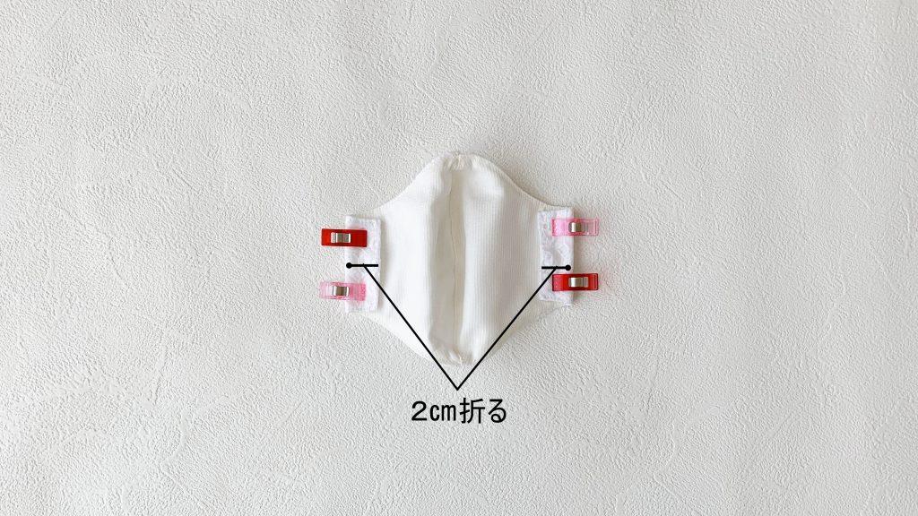 リボンひもの立体マスクの作り方|ハンドメイド 初心者のための洋裁メディア縫いナビ|丸石織物|端を2㎝折る