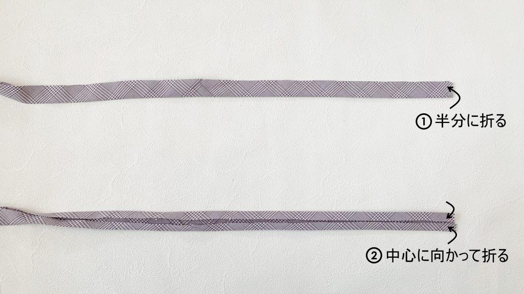 一度に長くできるバイアステープの作り方|ハンドメイド 初心者のための洋裁メディア縫いナビ|丸石織物|バイアステープを折る