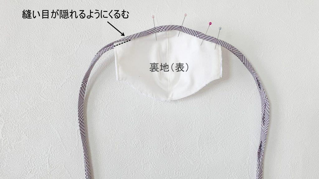 縁取りリボンマスクの作り方|ハンドメイド 初心者のための洋裁メディア縫いナビ|丸石織物|布端をバイアステープでくるむ
