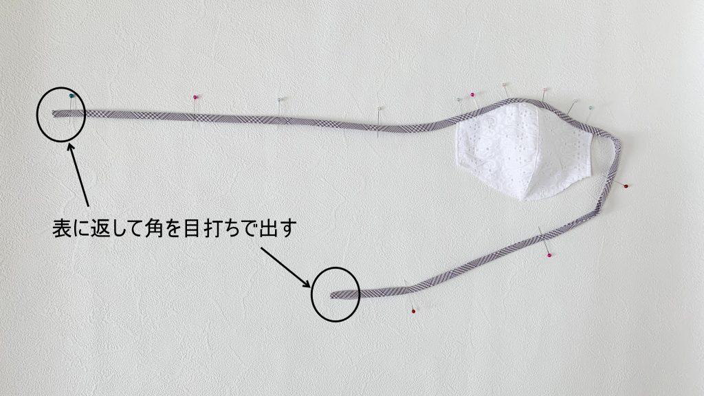 縁取りリボンマスクの作り方|ハンドメイド 初心者のための洋裁メディア縫いナビ|丸石織物|ひも先を表に返す