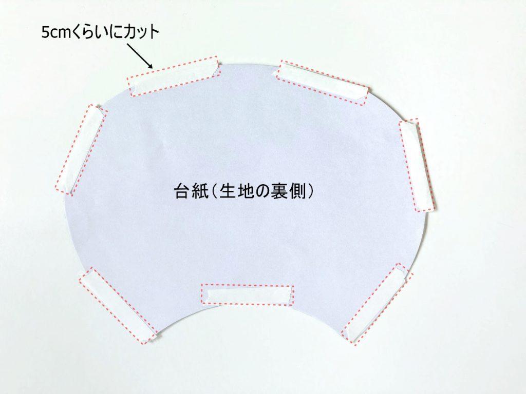 夏休みの工作にもぴったり!はぎれと100均材料で簡単かわいいうちわの作り方|台紙の裏に両面テープを貼る|ハンドメイド初心者のための洋裁メディア縫いナビ|丸石織物