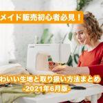 2021年6月版かわいい生地と取り扱い方法|縫いナビ