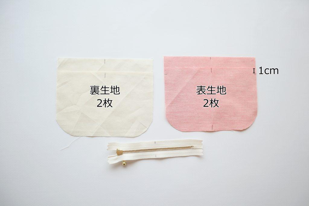 【ハギレ活用!】ハギレと100均材料で簡単かわいい小さめフリルポーチの作り方/丸石織物/ハンドメイド初心者/生地カット