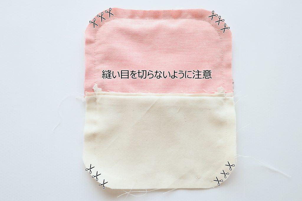 【ハギレ活用!】ハギレと100均材料で簡単かわいい小さめフリルポーチの作り方/丸石織物/ハンドメイド初心者/カーブに切り込み