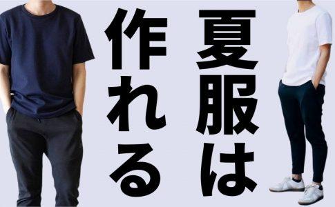 Tシャツ生地