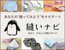 ハンドメイド初心者向け洋裁メディア|縫いナビ