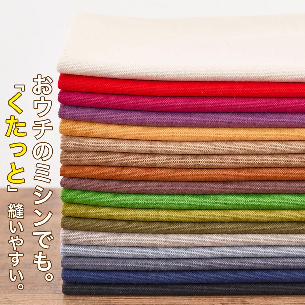 くったり柔らか 家庭で縫える8号帆布 50cm単位 92cm幅 【商用可能】|縫いナビ