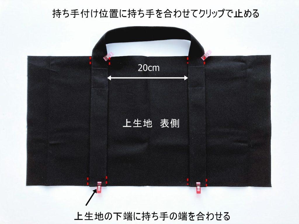 1mの8号帆布で作る!簡単シンプルな外マチ大判トートバッグの作り方|持ち手をクリップで止める|ハンドメイド初心者のための洋裁メディア縫いナビ|丸石織物