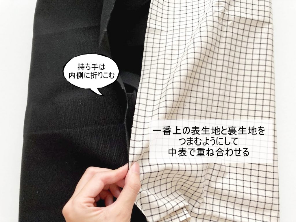 1mの8号帆布で作る!簡単シンプルな外マチ大判トートバッグの作り方|一番上の生地をつまむようにして中表で重ね合わせる|ハンドメイド初心者のための洋裁メディア縫いナビ|丸石織物
