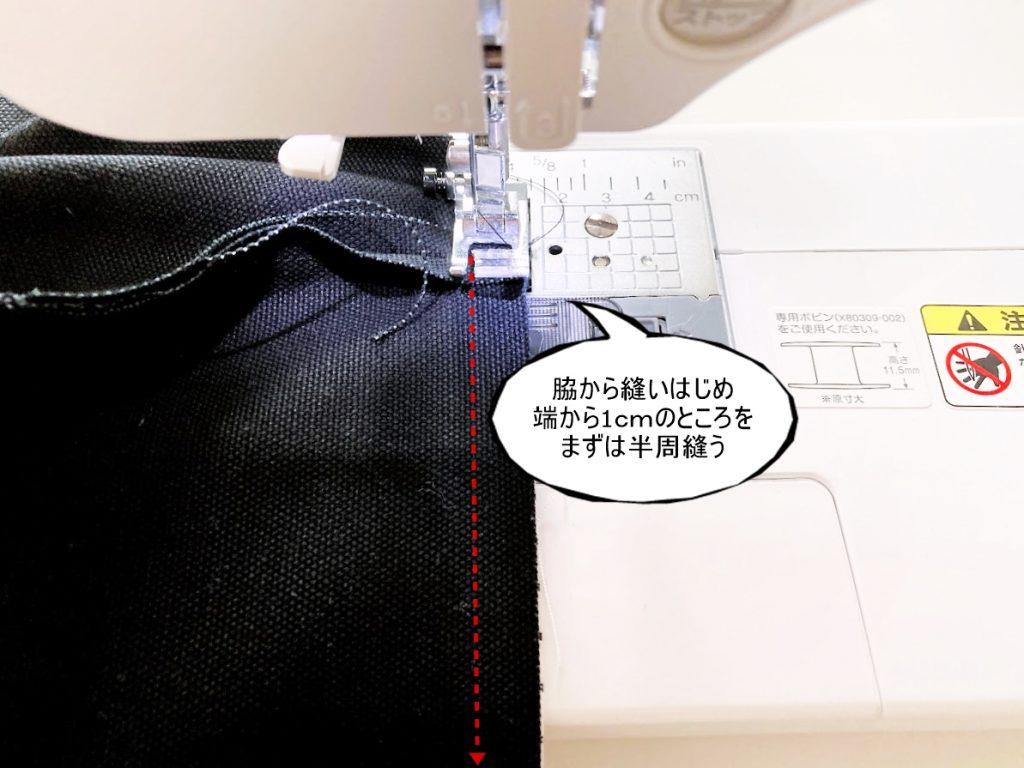 1mの8号帆布で作る!簡単シンプルな外マチ大判トートバッグの作り方|口周りを端から1cmで半周縫う|ハンドメイド初心者のための洋裁メディア縫いナビ|丸石織物