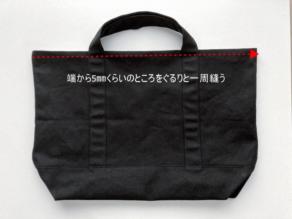 1mの8号帆布で作る!簡単シンプルな外マチ大判トートバッグの作り方|口周りを端から5mmで一周縫う|ハンドメイド初心者のための洋裁メディア縫いナビ|丸石織物
