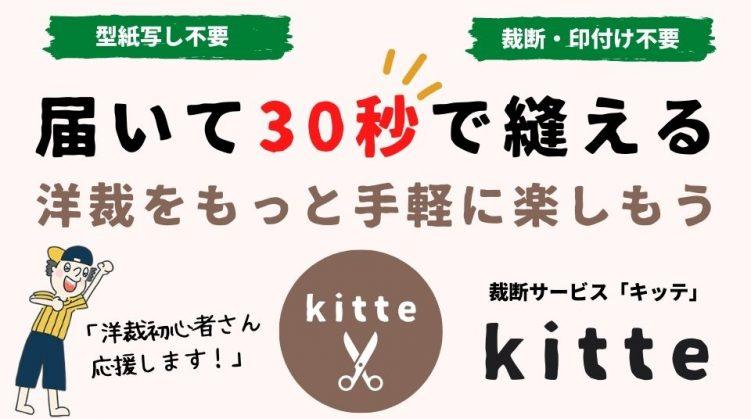 布地裁断サービスkitte-キッテ-|丸石織物本店
