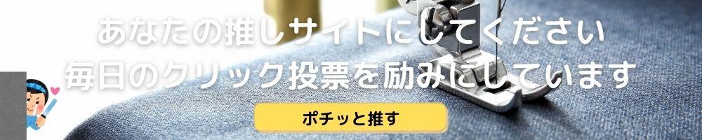 にほんブログ村|縫いナビ